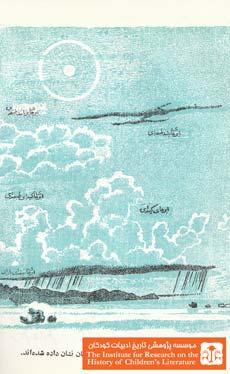 آب و هوا( ۶۶)