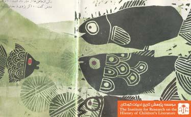 ماهی سیاه کوچولو (۱۱)