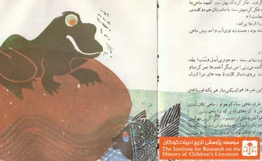 ماهی سیاه کوچولو (۱۵)