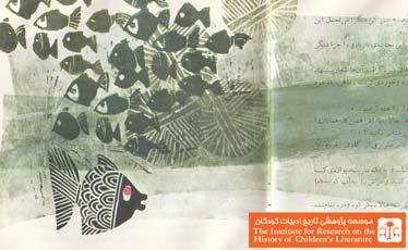 ماهی سیاه کوچولو (۳۱)