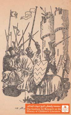 آرتور شاه و بهادران میزگرد (۶۰)