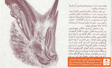 خفاش ها( ۲۱)