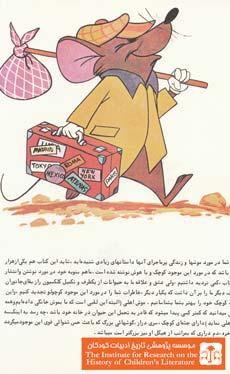راز بقای موش ها(۱)