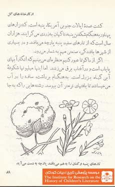 جهان گلها (۸۹)