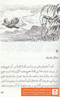 آتشفشان و زلزله(۷۷)