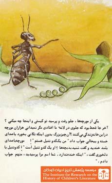 کدو تنبل و مورچههای زرنگ(۱۱)