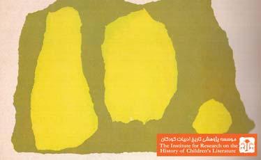 آبی کوچولو، زرد کوچولو(۴)