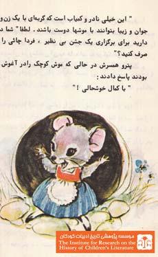 میج موش کوچولو (۱۷)