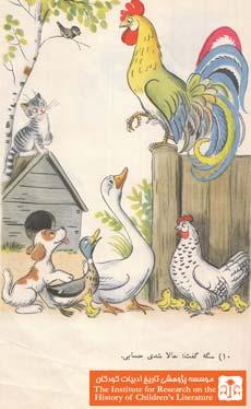 دو تا قصه قشنگ: راجع به مداد و رنگ(۱۳)
