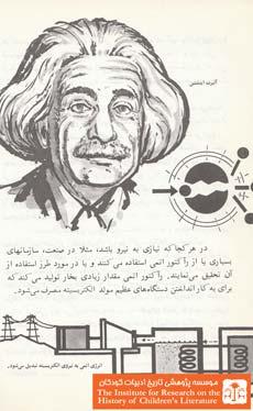 ابزارهای دانشمندان(۵۶)