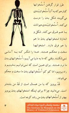 بدن من (۳)