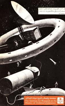 سفر به فضا(۲۳)