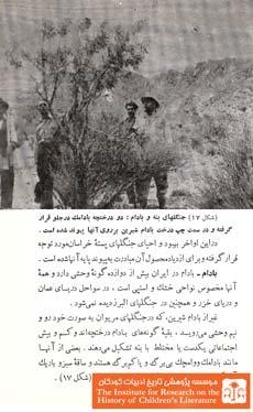 جنگلهای ایران(۱۵۷)
