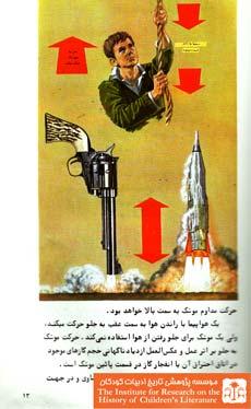 راکت و چگونگی کار آن(۱۳)
