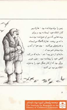 بگذار پرنده ها بخوانند(۶)