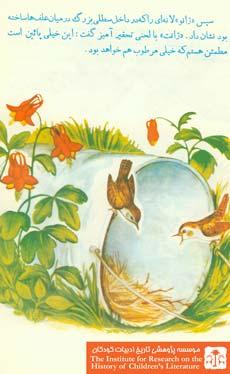 آشیانه پرندگان(۵)
