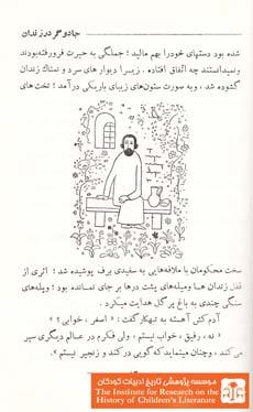 داستانهای جن و پری(۸۳)