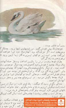جوجه اردک زشت(۷)