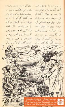 ماهیگیر جوان و شاهزاده خانم دریا(۹)