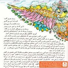 سفرهای سندباد(۸)