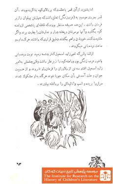افسانه هائی از:روستائیان ایران(۶۳)