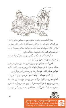 افسانه هائی از:روستائیان ایران(۸۵)
