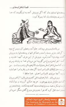 افسانه های ایرانی(۸۱)