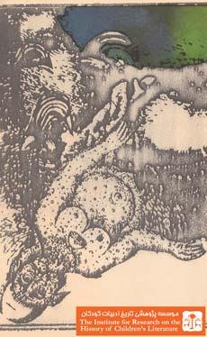 افسانه آفرینش در ایران(۲۵)
