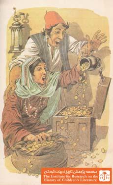علی بابا و چهل دزد بغداد(۸)