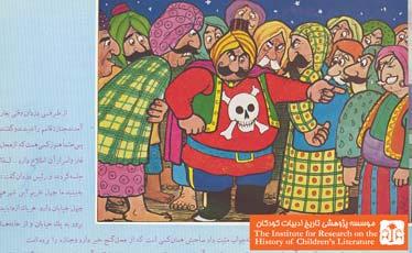 علی بابا و چهل دزد بغداد(۹)