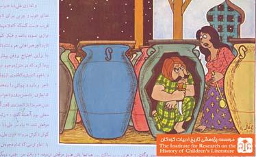علی بابا و چهل دزد بغداد(۱۰)