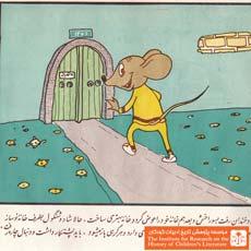 قصه موش دم بریده(۱۴)