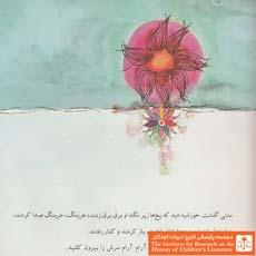 گل بلور و خورشید(۸)
