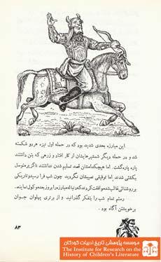 افسانه هائی از شاهنامه(۸۳)