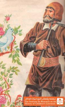کبوتر سفید(۱۱)