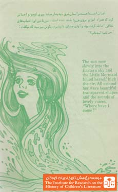 پری کوچولوی دریائی(۲۵)
