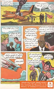 سوپرمن وبتمن(۱۱)