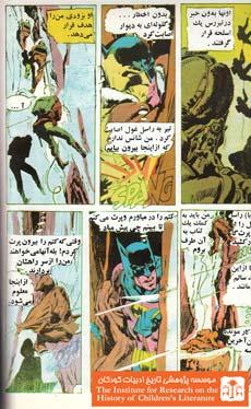 سوپرمن وبتمن(۳۰)
