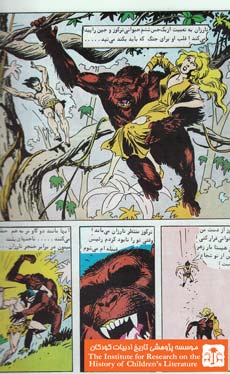 تارزان در قبیله میمونها(۲۴)