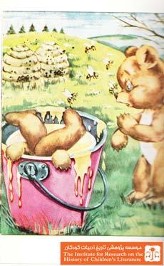 سرگذشت دو خرس کوچولو(۹)