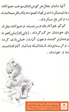 سرگذشت دو خرس کوچولو(۱۱)