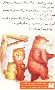 سه داستان شب(۹)