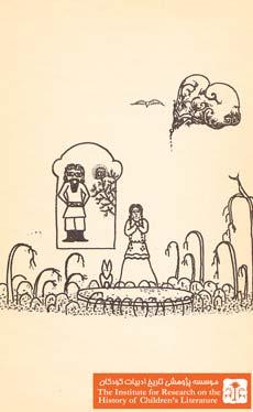 ابر دلباخته(قصه کودکان)(۲۷)