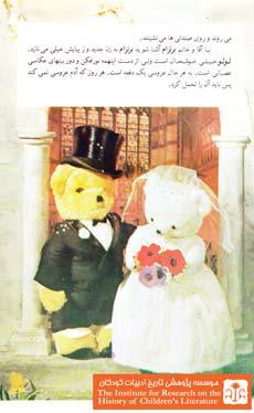 عروسی آقا خرسه۶