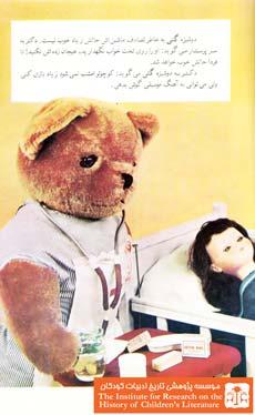 عروسی آقا خرسه۱۲