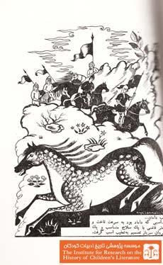 داستانها و افسانه های ترکیه(۱۴۳)