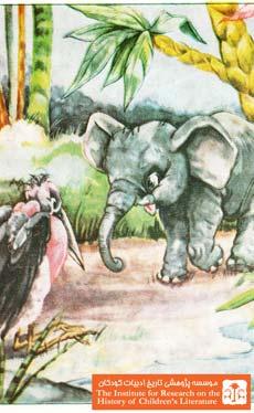 فیل ماجراجو(۱۳)