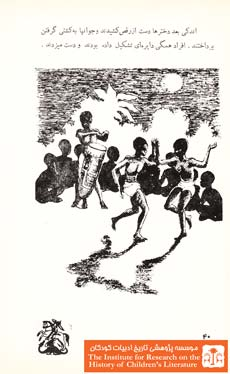 فولکلور سیاهان(۴۰)