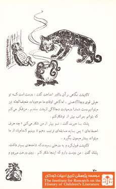 فولکلور سیاهان(۷۰)