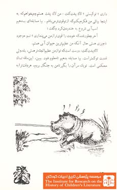 فولکلور سیاهان(۱۳۰)